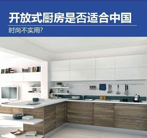 国内室内装修设计适合开放式厨房吗