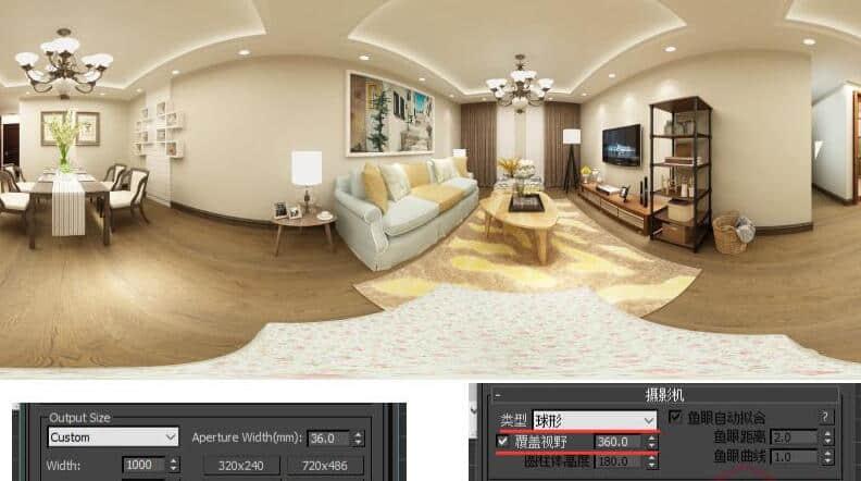 室内效果图3dmax全景图如何渲染