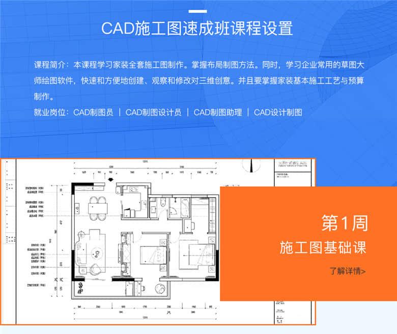 郑州清新教育CAD施工图速成培训班课程设置