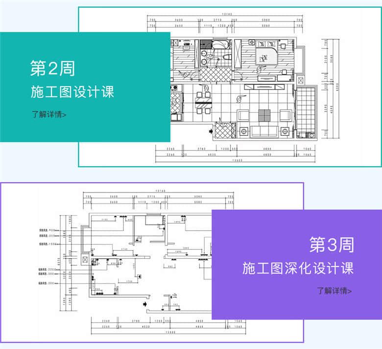 郑州清新教育CAD施工图速成培训班课程设置2