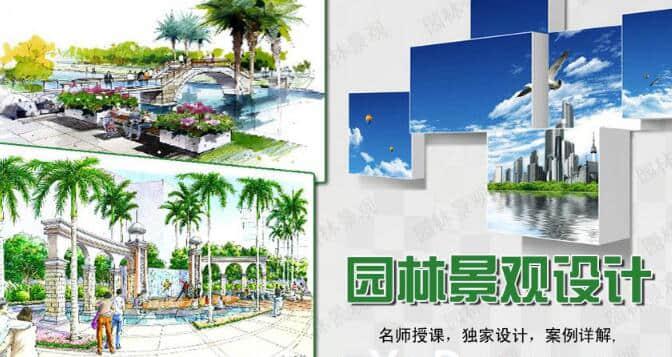 郑州园林景观设计培训班哪家比较专业?
