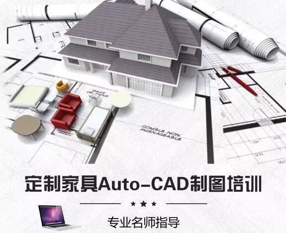 郑州CAD家具制图设计培训班哪里有呢?