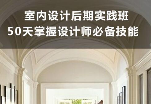 郑州室内设计培训后期实践班课程