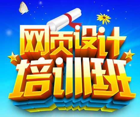 郑州网页设计培训班哪里找?