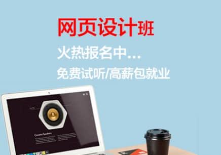 郑州网页设计培训清新怎么样?