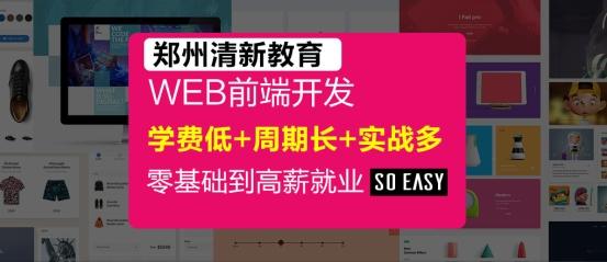 郑州web前端开发培训哪里有?