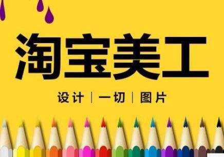 郑州淘宝美工培训店铺装修培训课程
