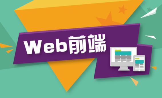 郑州WEB前端培训班,web前端在郑州怎么样?