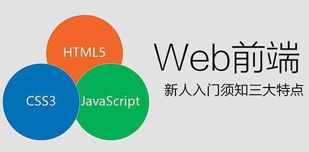 郑州html5培训前端工程师学什么课程?